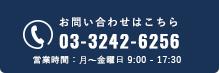 お問合わせは03-3242-6256 営業時間:月~金曜日 9:00 - 17:00